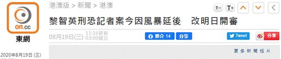 【百度竞价技巧】_黎智英恐吓记者案因台风延后,8月20日审理