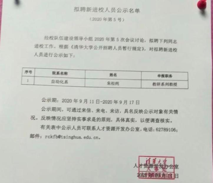 顶级AI华人学者朱松纯确认入职清华,回国筹建通用人工智能研究院