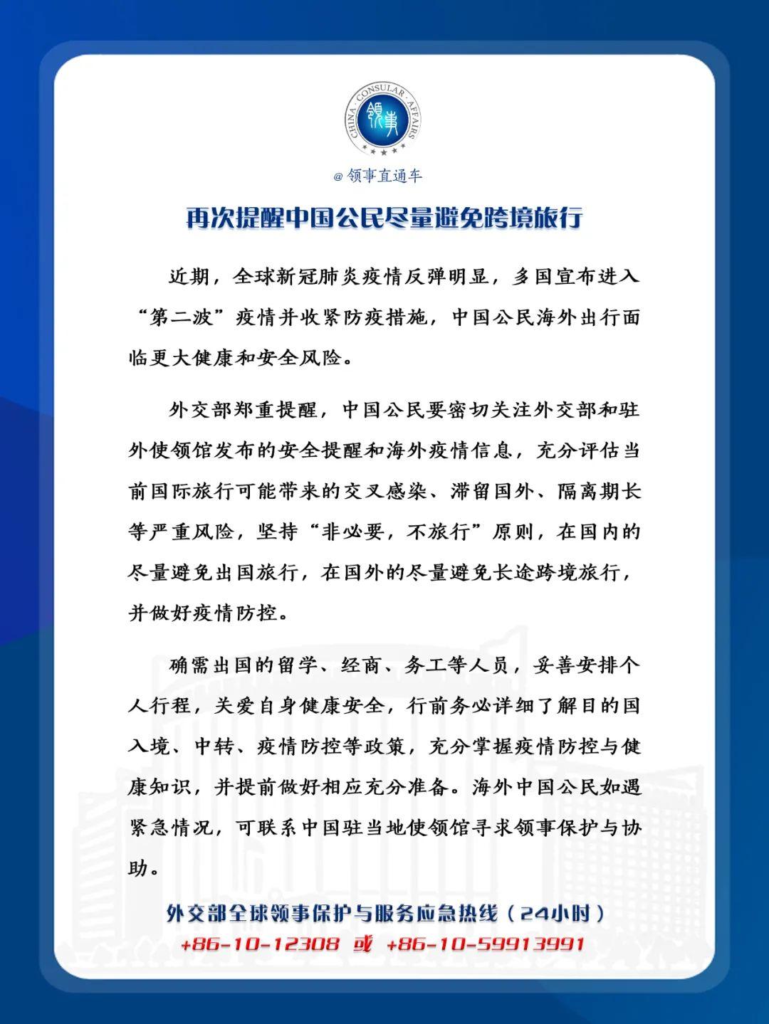 【中科天博】_外交部:再次提醒中国公民尽量避免跨境旅行