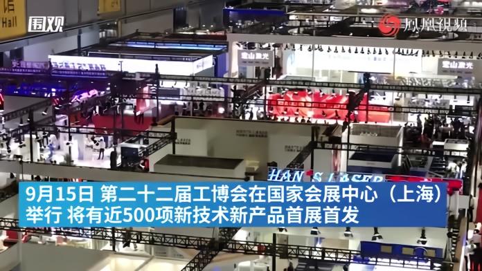 工博会在沪开幕,近500项新技术新产品首展首发