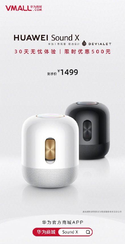 音质比肩万元音箱 华为Sound X限时优惠500元 仅1499元