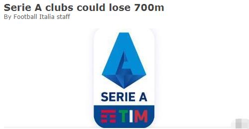 若联赛无法进行,意甲球队总损失将达7亿欧元