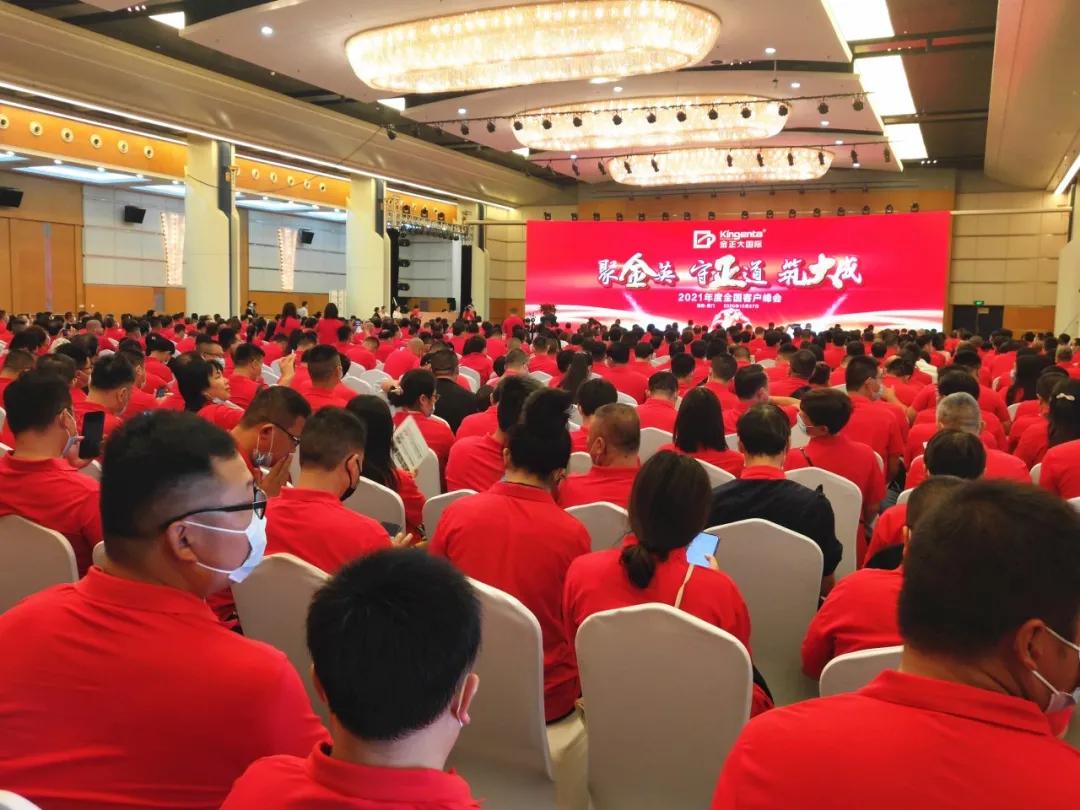 金正大集团2021年度全国客户峰会隆重召开