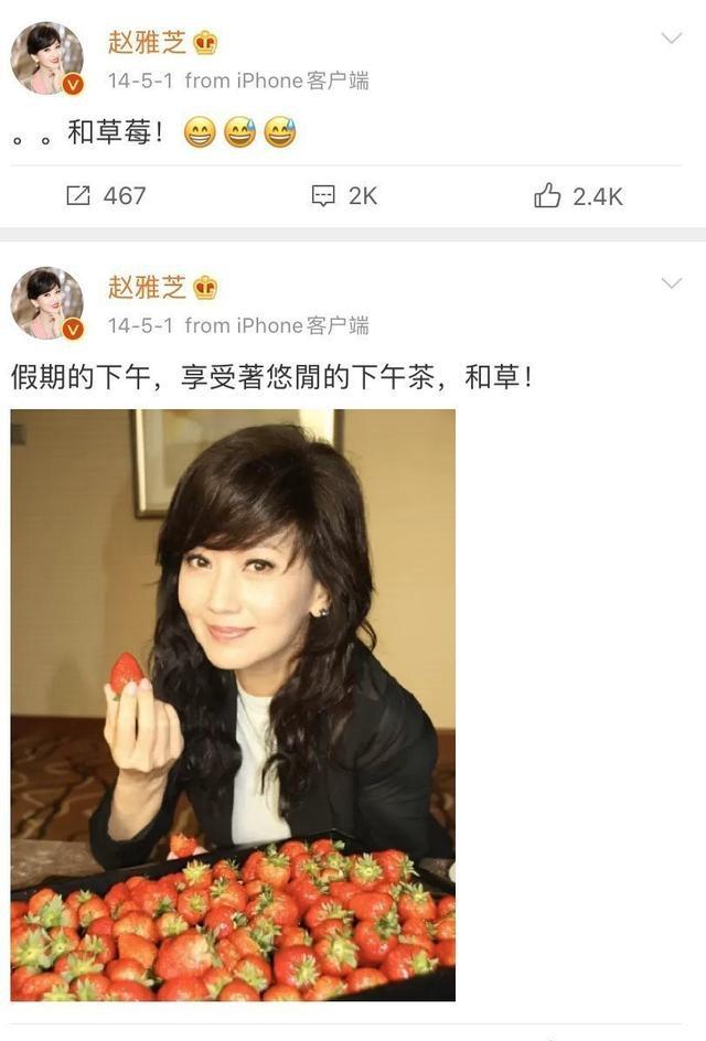 5年前自我检讨式博文引热议赵雅芝这样回应