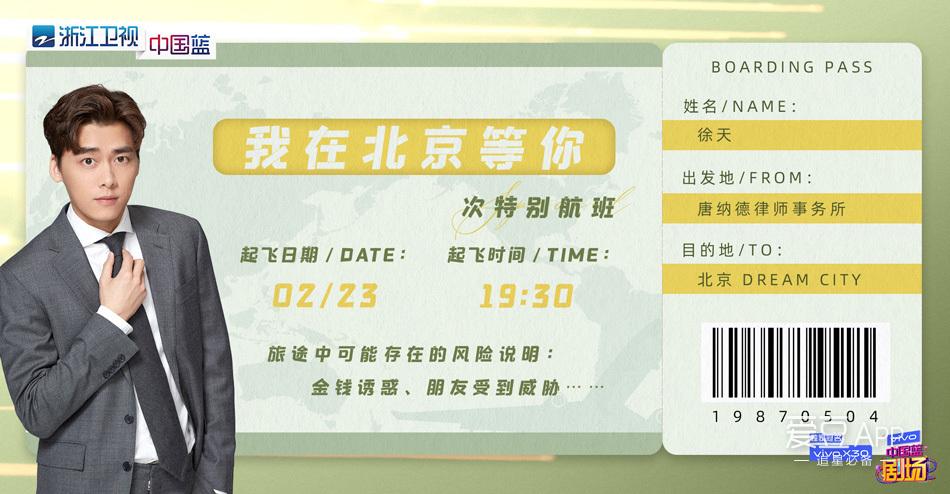 浙江卫视《我在北京等你》开播 李易峰江疏影面罩吻超苏