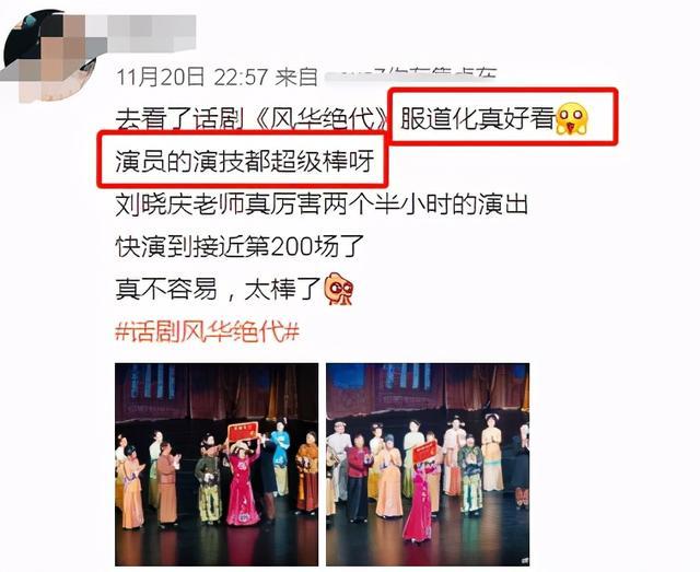 刘晓庆再演少女_一身红衣婀娜,为答谢观众跪地 八卦 第7张