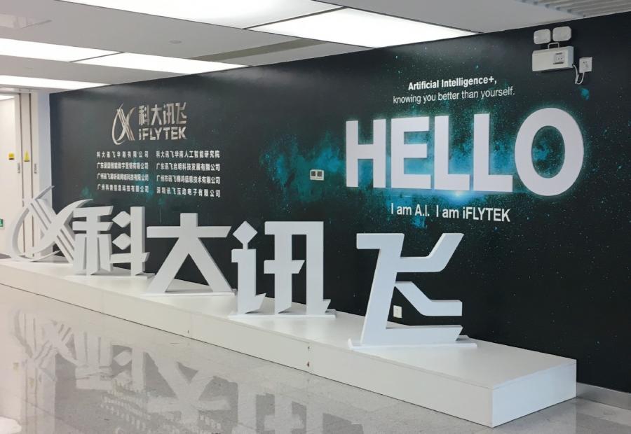 广州互联网协会走访新一代人工智能开放创新平台——科大讯飞