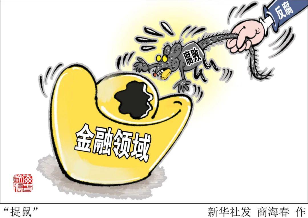 """【复印机怎么用的】_小官何以变巨贪?手段花样百出、影响不亚于贪腐大""""老虎"""""""