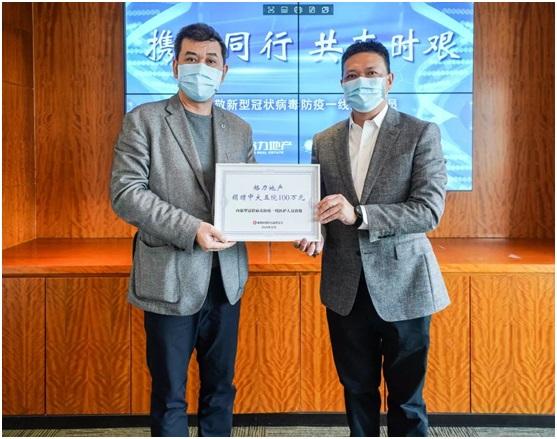 格力地产捐助一百万元助力珠海中大五院抗击疫情