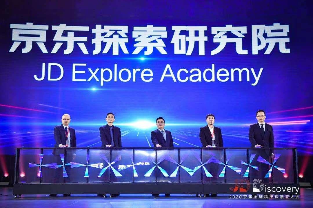 京东探索研究院宣布成立,将发力人工智能、量子计算等六个数智技术领域