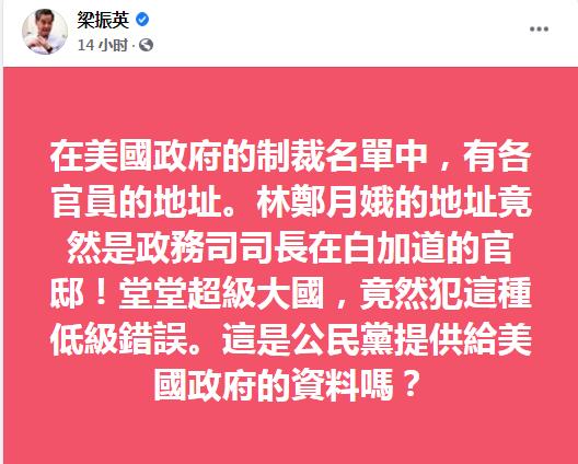 【比特币交易】_美国宣布制裁林郑等11人 梁振英:公民党提供的资料?