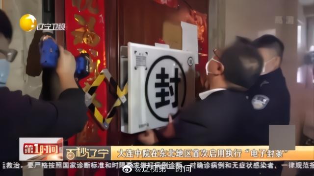 """#大连#中院在东北地区首次启用执行""""电子封条"""""""