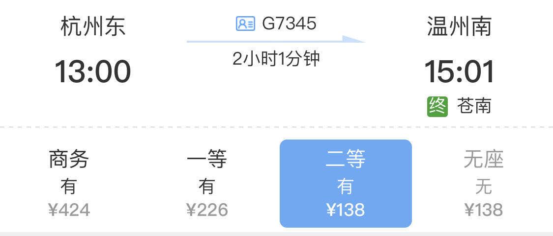 12306网站显示的高铁信息