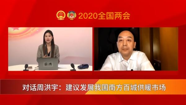 对话周洪宇:建议发展我国南方百城供暖市场