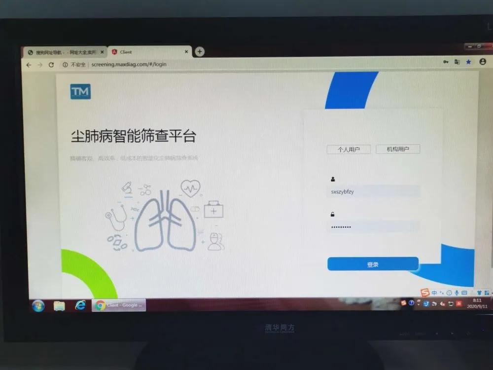 人工智能尘肺筛查系统在陕西省职防院成功上线