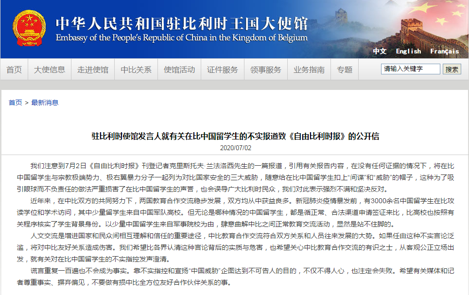 """【炮兵社区app学院】_比媒给中国留学生扣""""间谍""""帽子 中使馆:严重损害在比学生声誉,坚决反对"""