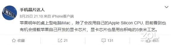 苹果自研桌面处理器将采用台积电5nm工艺