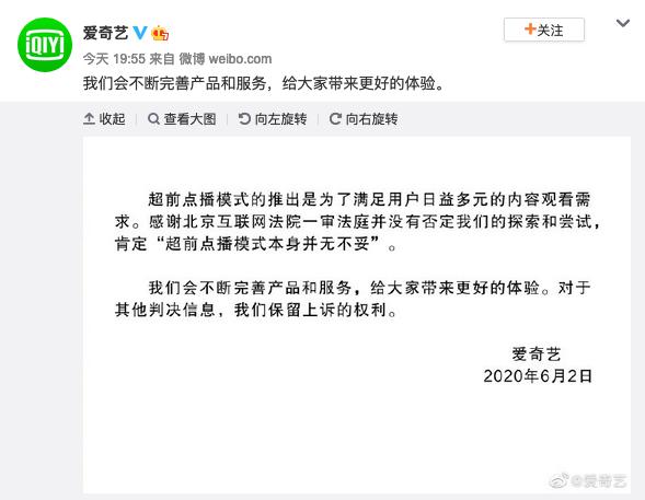 """爱奇艺回应""""庆余年超前点播案"""":感谢肯定超前点播模式,保留上诉权利"""