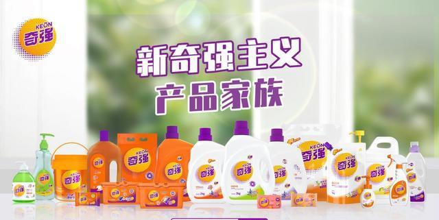 创新日化洗涤产品 奇强以匠心引领国货市场
