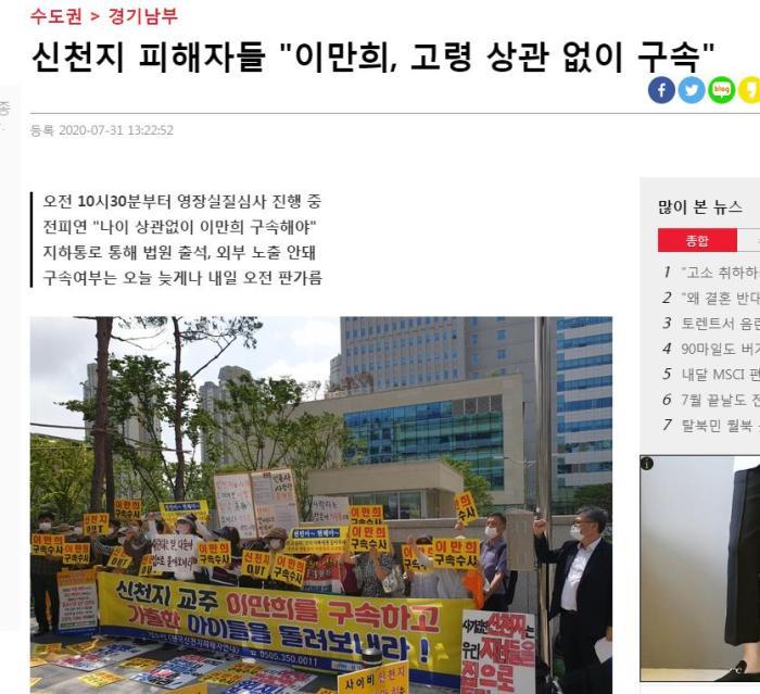 """2020年7月31日,韩国""""新天地""""教会受害者团体要求逮捕李万熙。图片来源:韩国纽西斯网站报道截图"""