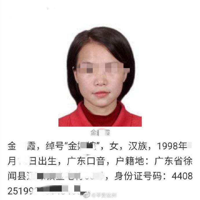 22岁A级女逃犯落网 案件正在进一步办理中
