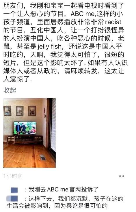 种族歧视从儿童节目教起?这次华人的反应还是太晚了 热点资讯 第1张