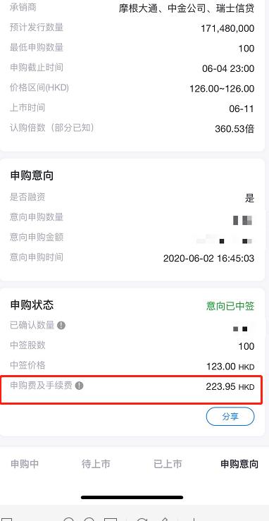 「龙洲股份」打新竟然不赚钱!网易京东引爆港股打新潮,中签却只是赚吆喝插图(4)
