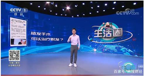 雍禾倡导诚信透明医疗,央视报道植发乱象