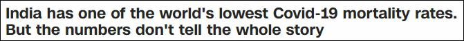 【快猫网址是什么意思】_CNN质疑印度统计新冠死亡率过低:充满漏洞,充满误导