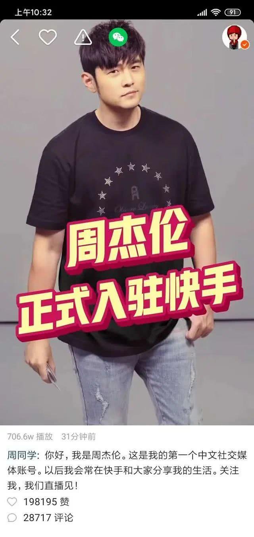 快手为何邀周杰伦入驻结盟京东?短视频已进入存量博弈时代