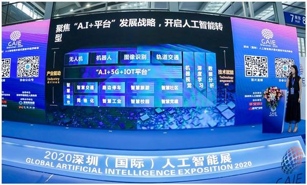 赛为智能执行副总裁周起如:人工智能赋能新场景新应用