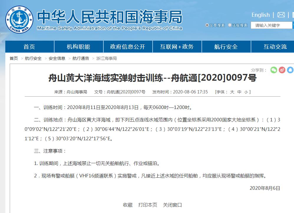 【usdt】_中国海事局:舟山相关海域将进行实弹射击训练