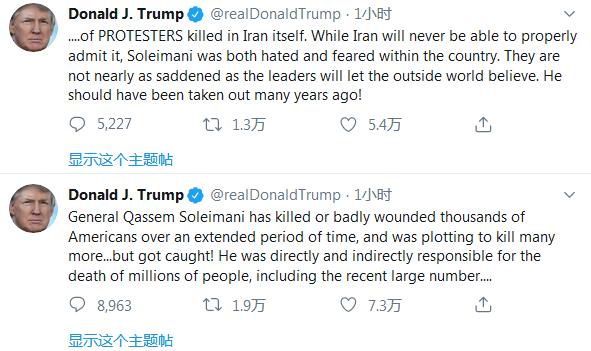 特朗普發推談殺死伊朗將軍:他很多年前就該被干掉