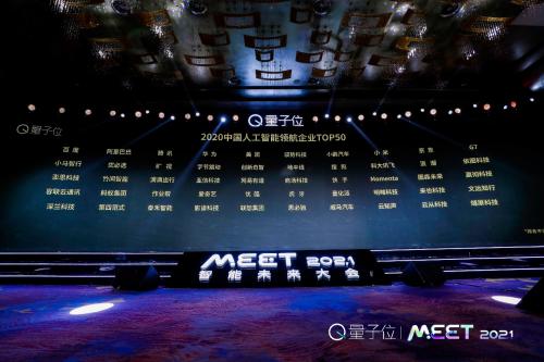 量化派入选2020中国人工智能领航企业TOP50 引领AI产业发展