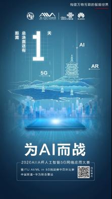 AIIA人工智能大赛联通-华为赛站决赛巡礼——浙江赛区