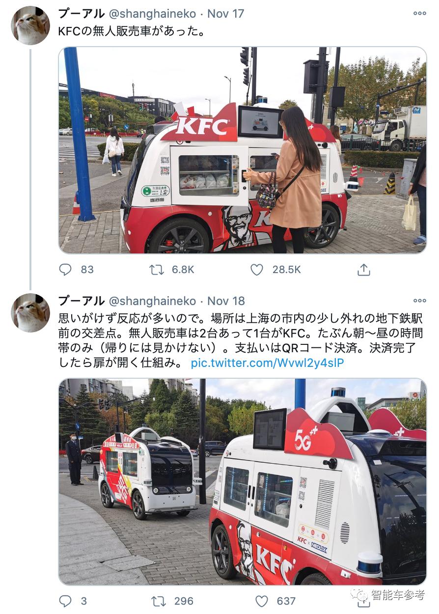 肯德基在上海商用L4无人驾驶,日本网友看了直呼