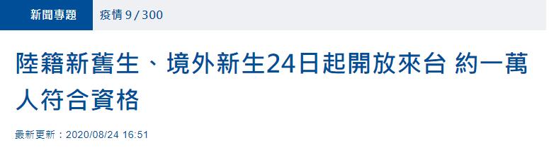 【网站死链】_台湾批准大陆学生赴台就学