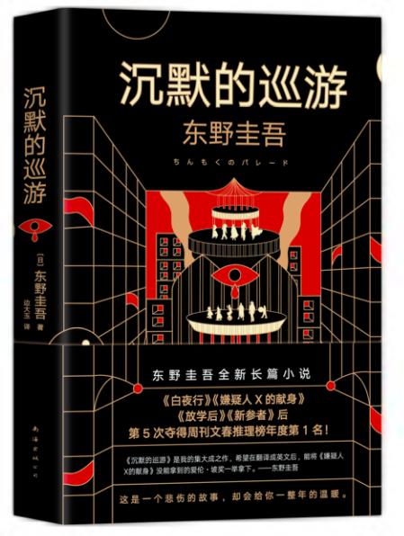 《沉默的巡游》中文版面世,是东野圭吾近年最好作品?