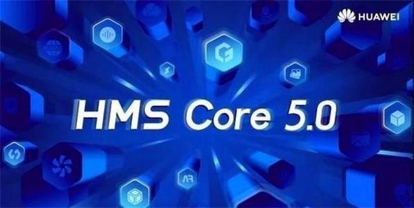 HMS Core 5.0服务框架(图源来自网络)
