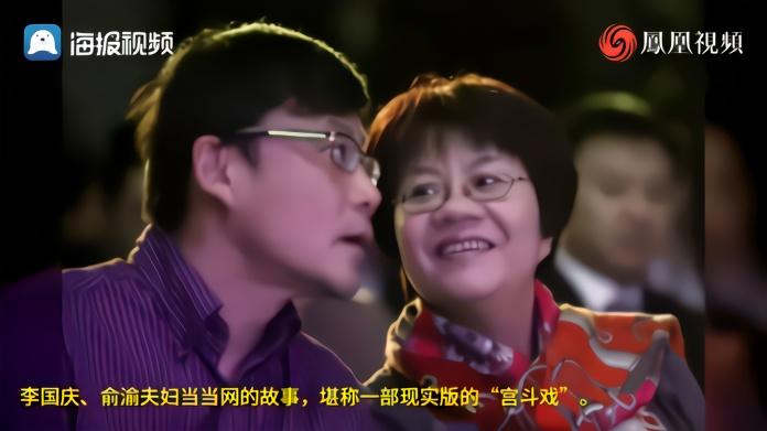 """140秒全程回顾当当网李国庆俞渝夫妻""""夺权大战"""""""