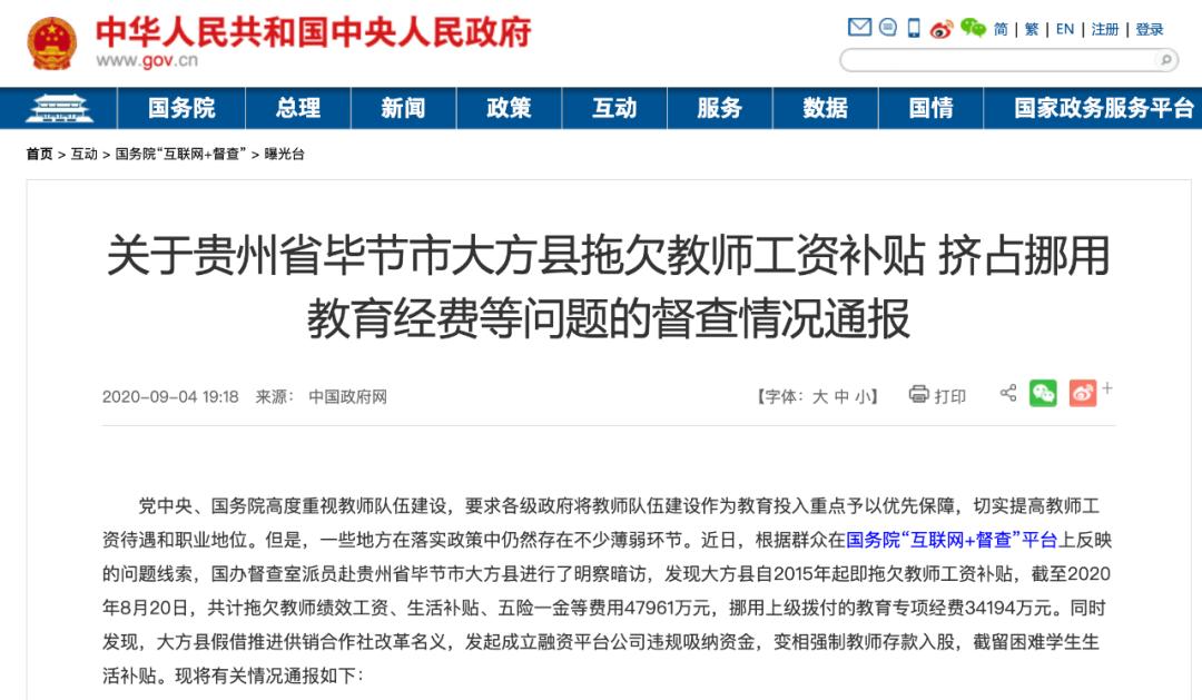【国产亚洲香蕉精彩视频cnm】_贵州大方县拖欠教师工资近5亿:县长停职 两副县长被免