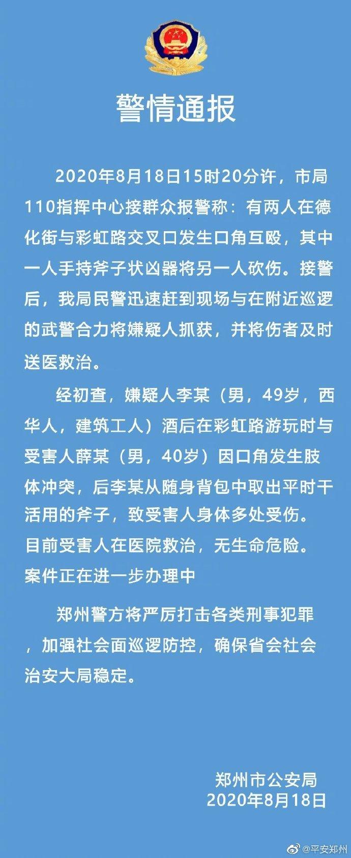 【google图片搜索引擎】_郑州一男子广场持斧砍人被制服 警方通报详情