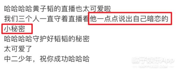 黄子韬疑直播表白IU令女方躺枪,被嘲普通又自信,情商又下线? 八卦 第26张
