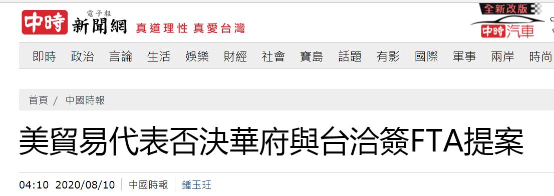 【wangluoyingxiao】_这次,台湾抱美国大腿失败了!