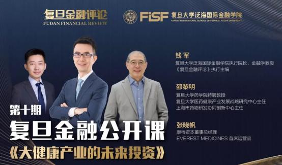 复旦泛海国金FEMBA项目:专家共话大健康产业未来投资,中国医疗体系将加速改革