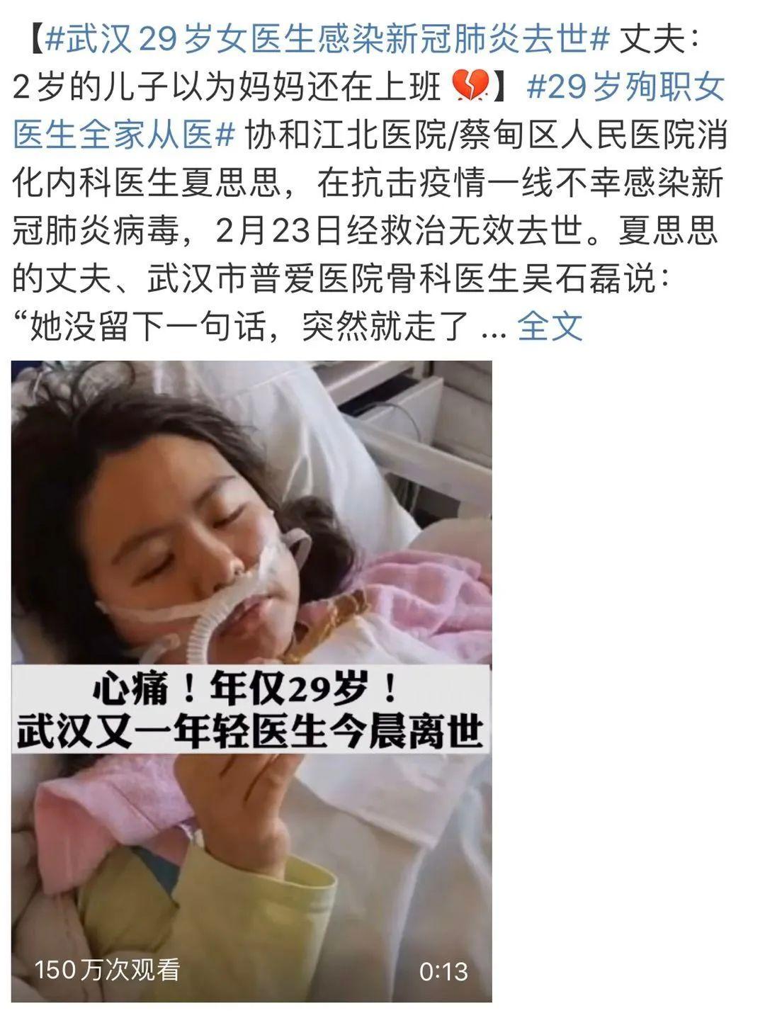 那个女医生 29岁女医生去世:你一狂欢,她们的死就轻如鸿毛