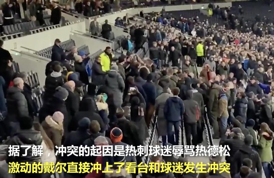 火爆!足坛奥本山事件,热刺大将为队友出头,冲上看台怒揍球迷