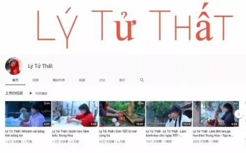 李子柒视频被剽窃_外国人还以为她是越南人