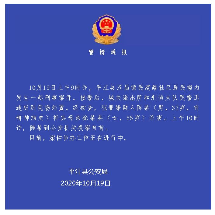 【彩乐园3进入dsn393com】_湖南平江32岁男子将母亲杀害后自首,警方通报:有精神病史
