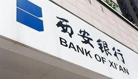 西安银行前三季归属于母公司股东的净利润同比降1%